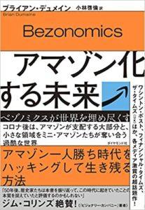 レビュー『アマゾン化する未来~ベゾノミクスが世界を埋め尽くす~』