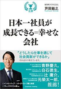 レビュー『日本一社員が成長できる=幸せな会社』
