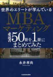 レビュー『MBAマーケティング 必読書50冊を1冊にまとめてみた』後半